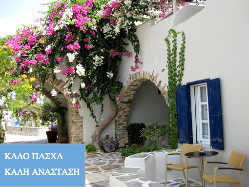 καλό Πάσχα from CelebrateGreece.com